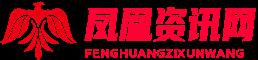凤凰资讯网
